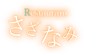 Restaurant さざなみ