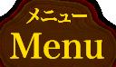 メニュー Menu
