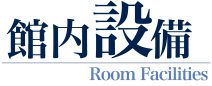 館内設備 Room Facilities
