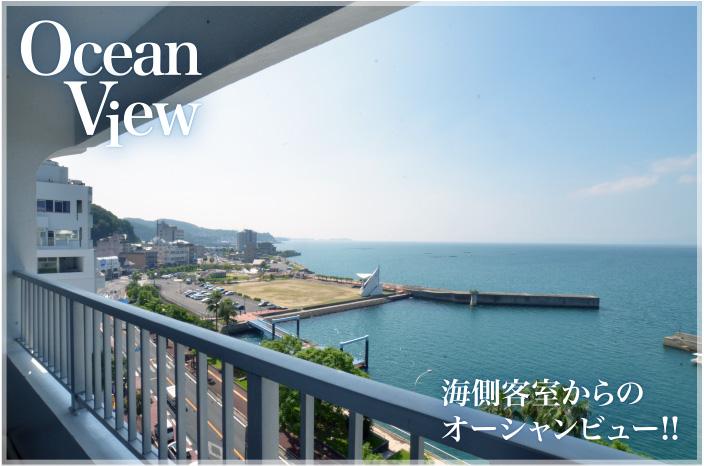 Ocean View 海側客室からのオーシャンビュー!!