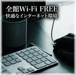 全館Wi-Fi FREE 快適なインターネット環境