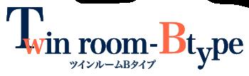 Twin room-Btype ツインルームBタイプ