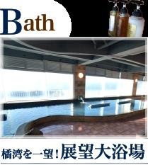 Bath 橘湾を一望!展望大浴場