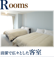 Rooms 清潔で広々とした客室