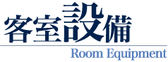 客室設備 Room Equipment