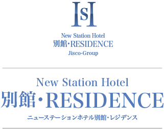 New Station Hotel RESIDENCE ニューステーションホテル 別館・レジデンス