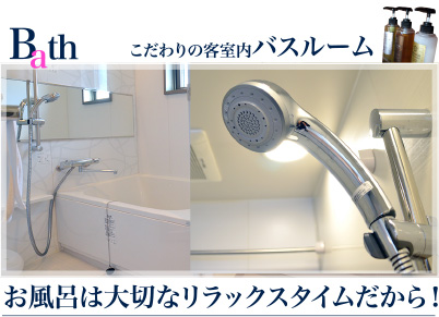 Bath こだわりの客室内バスルーム