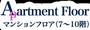 Apartment Floor マンションフロア(7〜10階)